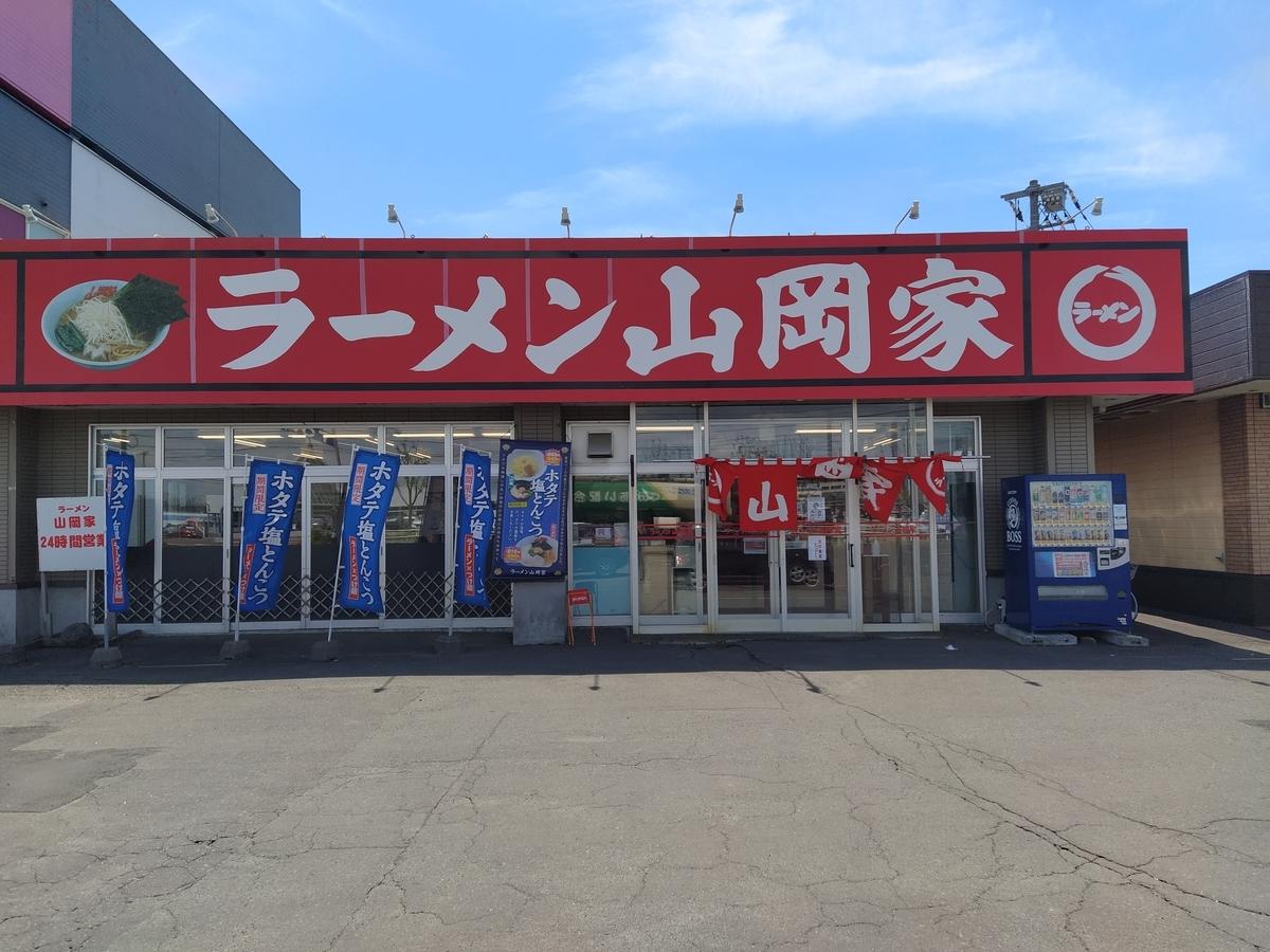 f:id:kushiro_gourmet:20210607140824j:plain