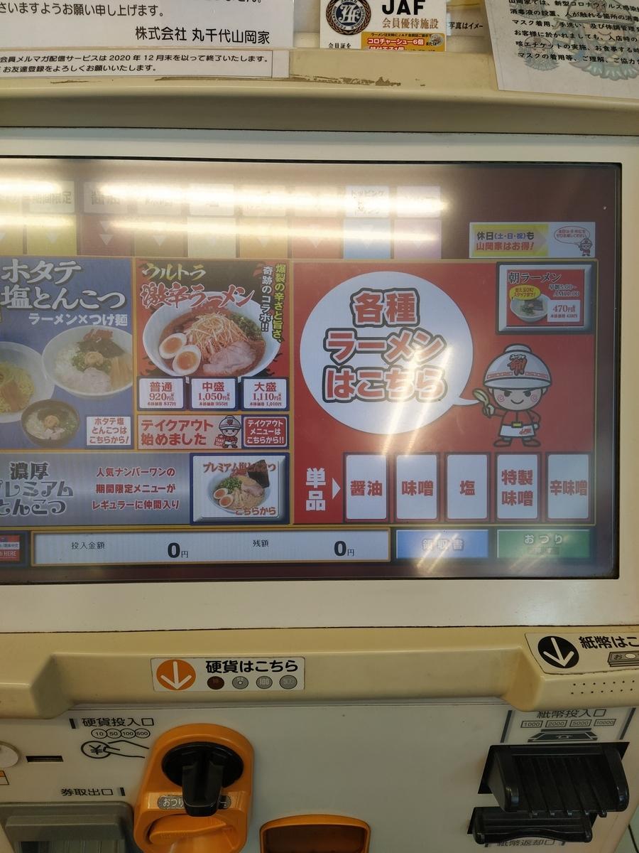 f:id:kushiro_gourmet:20210607141520j:plain
