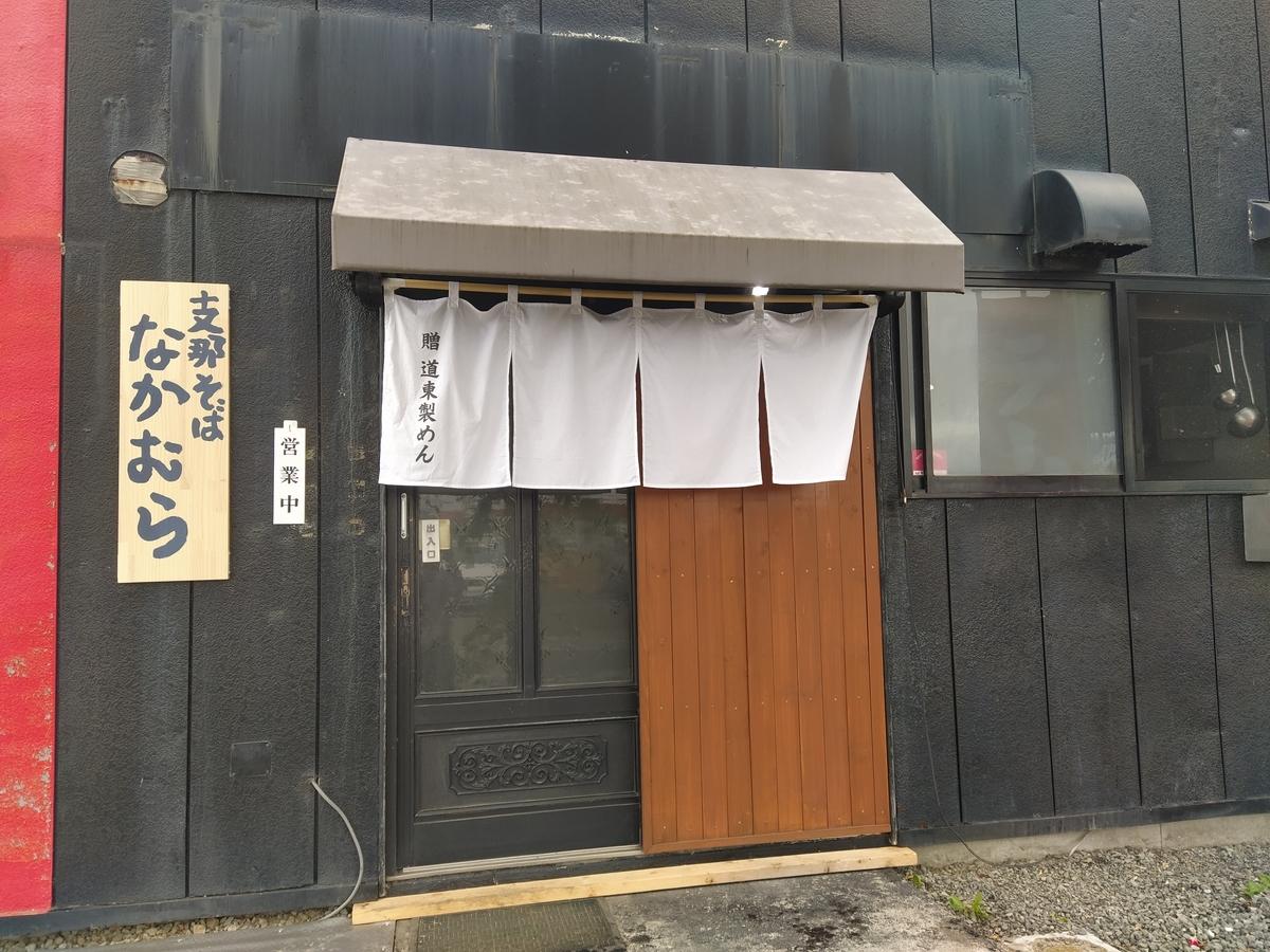f:id:kushiro_gourmet:20210624113202j:plain