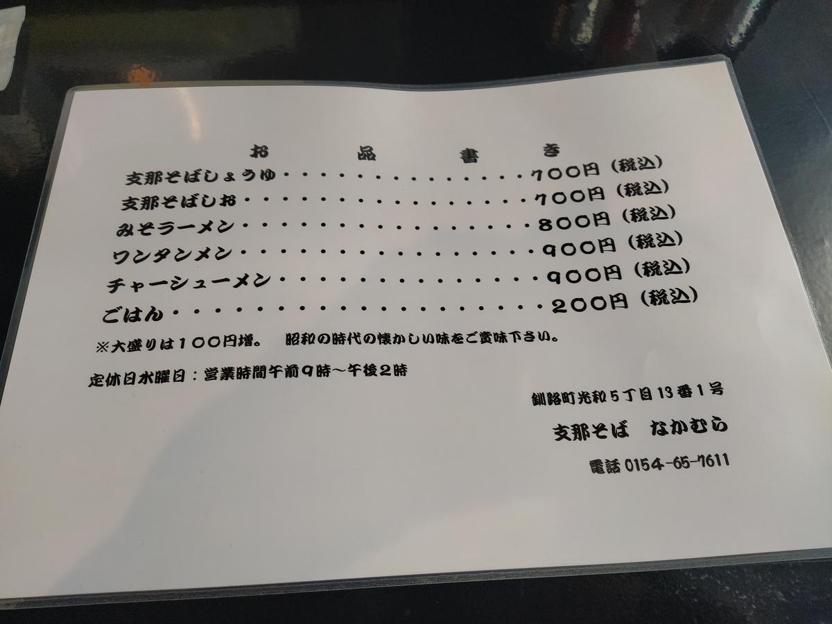 f:id:kushiro_gourmet:20210624114149j:plain