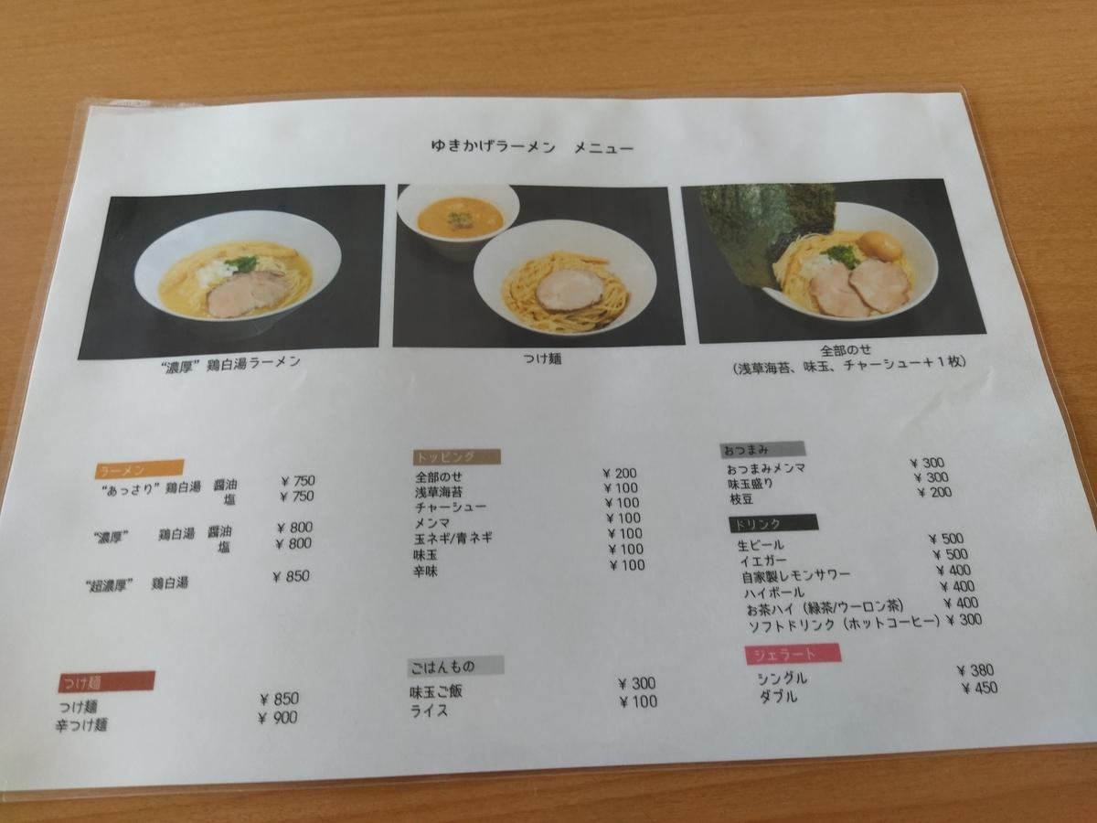 f:id:kushiro_gourmet:20210709140937j:plain