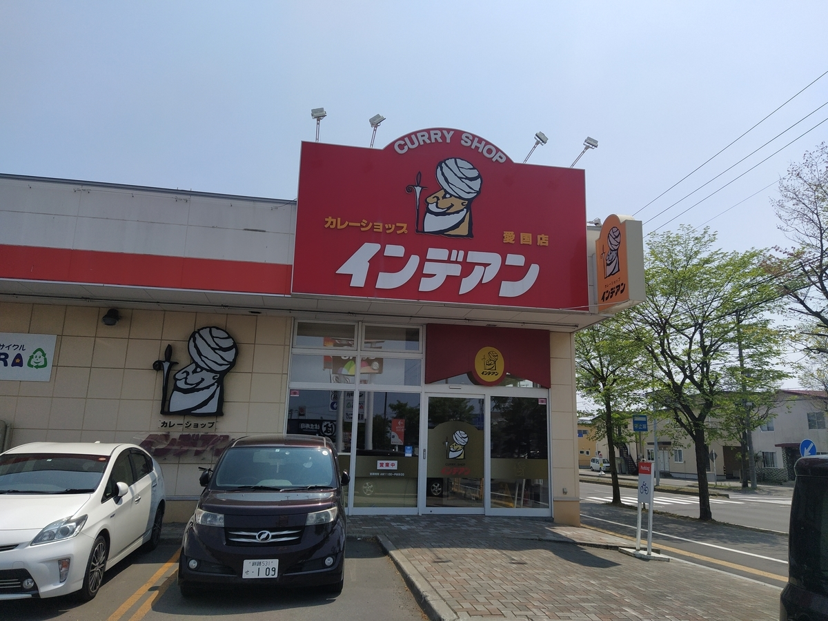 f:id:kushiro_gourmet:20210721115139j:plain