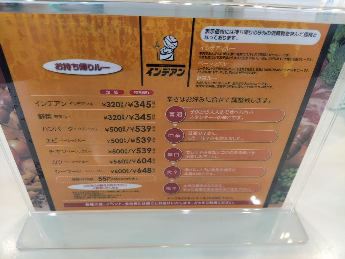 f:id:kushiro_gourmet:20210721120247j:plain