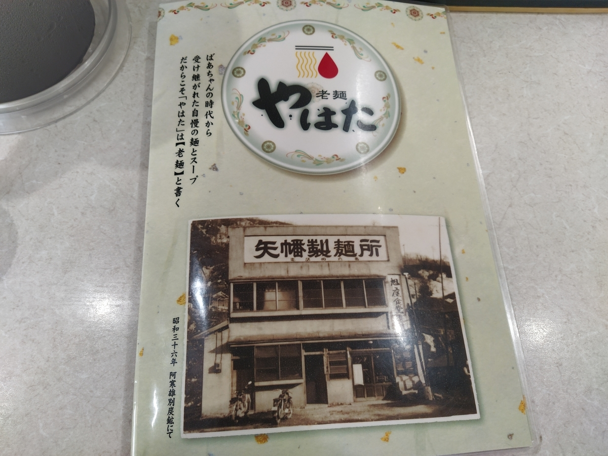 f:id:kushiro_gourmet:20210806134815j:plain