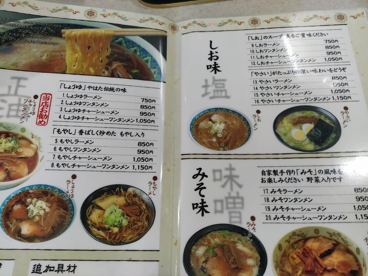 f:id:kushiro_gourmet:20210806135050j:plain