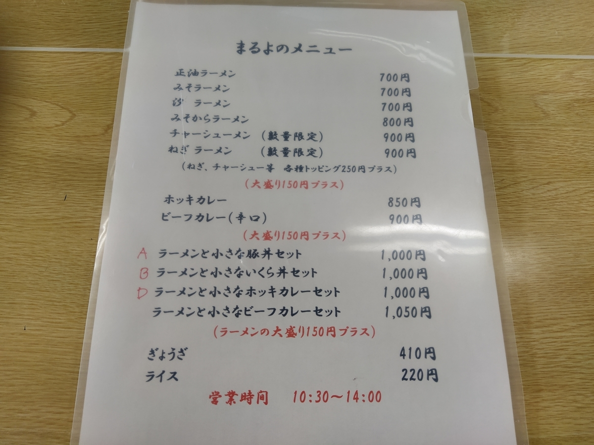 f:id:kushiro_gourmet:20210813155348j:plain