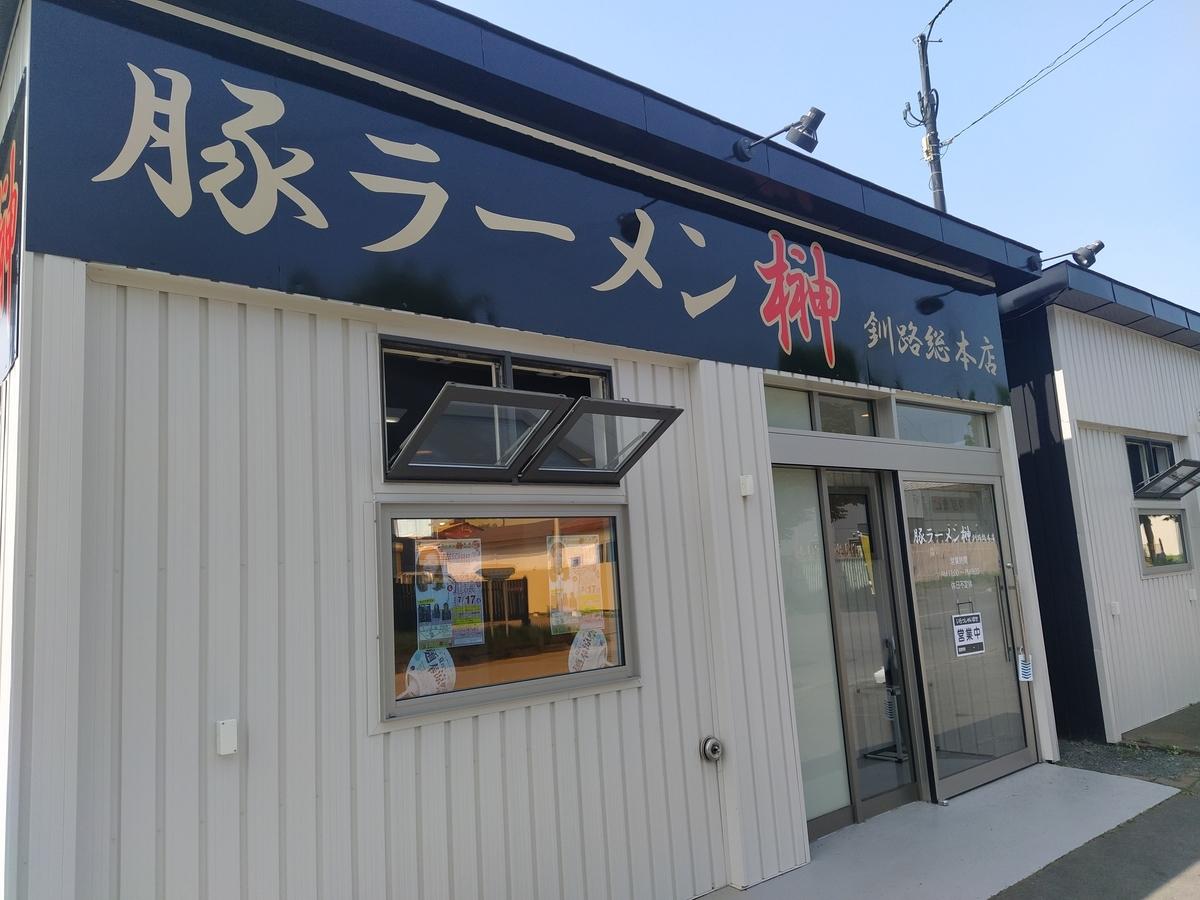 f:id:kushiro_gourmet:20210820115500j:plain