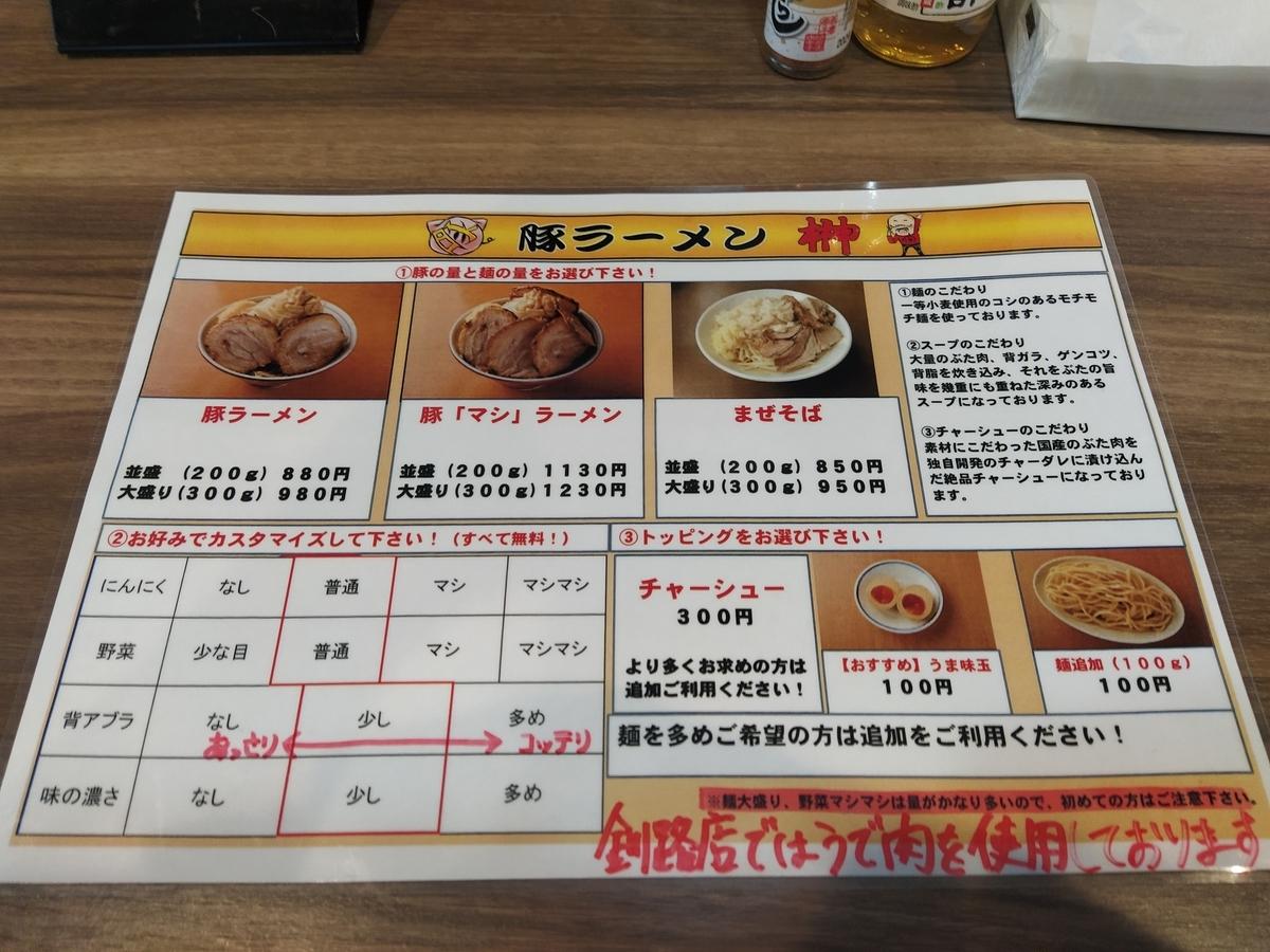 f:id:kushiro_gourmet:20210820120738j:plain