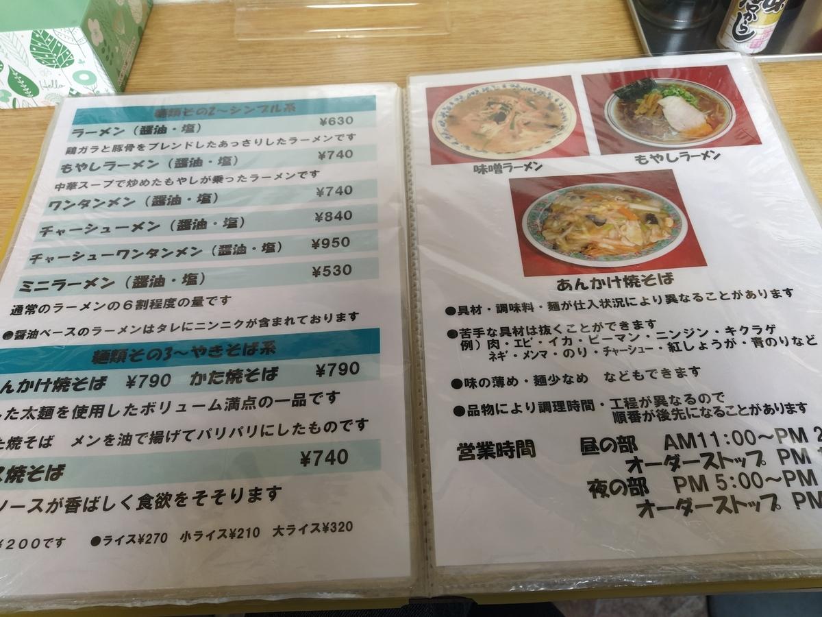f:id:kushiro_gourmet:20210908123809j:plain