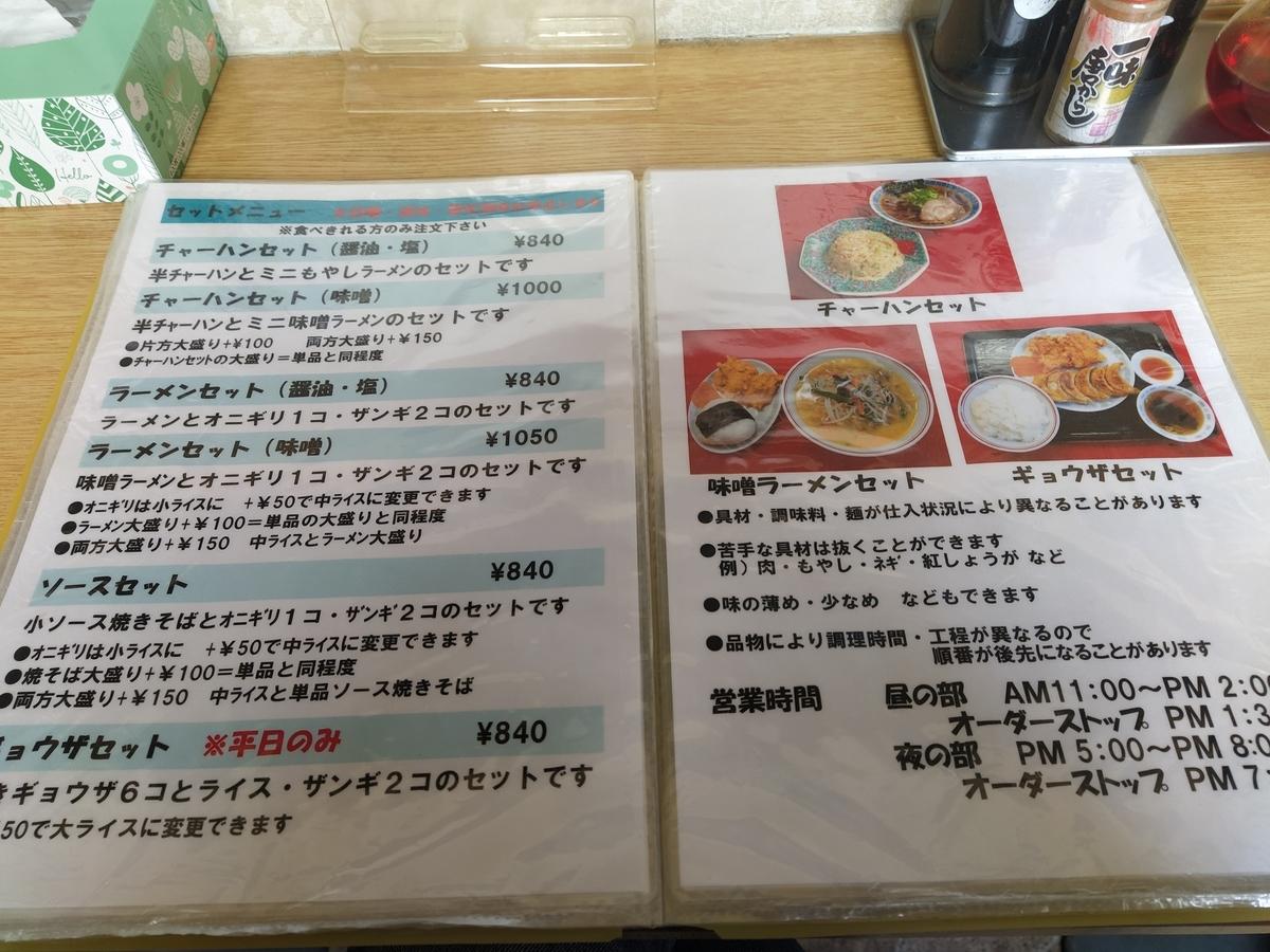 f:id:kushiro_gourmet:20210908123840j:plain