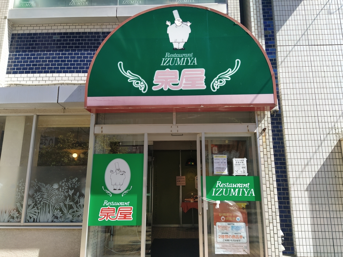 f:id:kushiro_gourmet:20210915124751j:plain