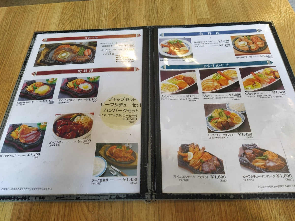f:id:kushiro_gourmet:20210915131602j:plain