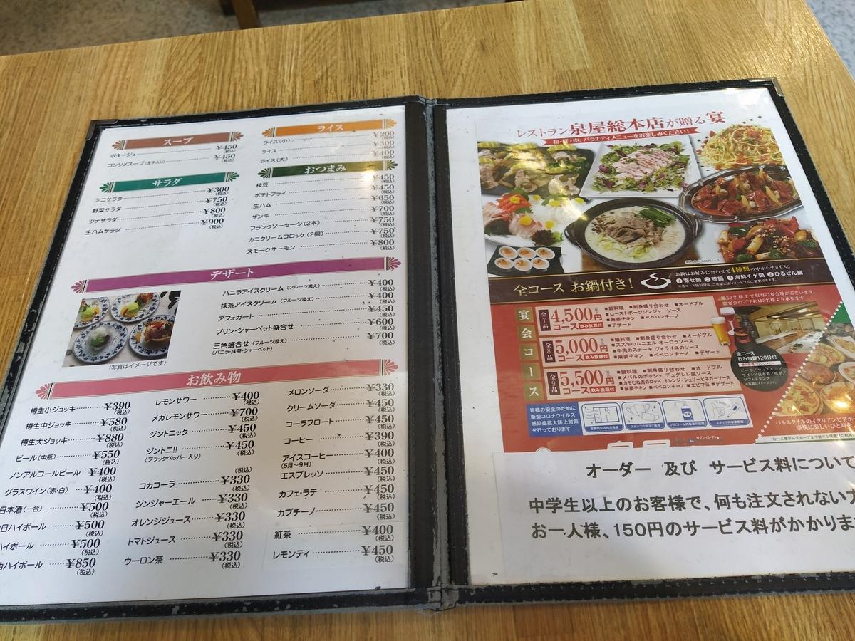 f:id:kushiro_gourmet:20210915131615j:plain