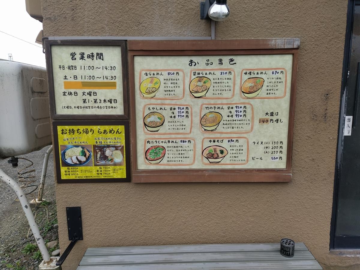 f:id:kushiro_gourmet:20210922202643j:plain