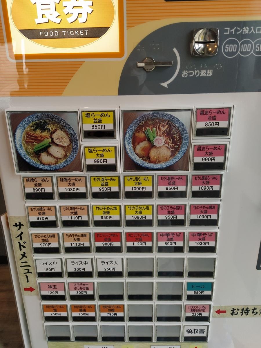 f:id:kushiro_gourmet:20210922204343j:plain