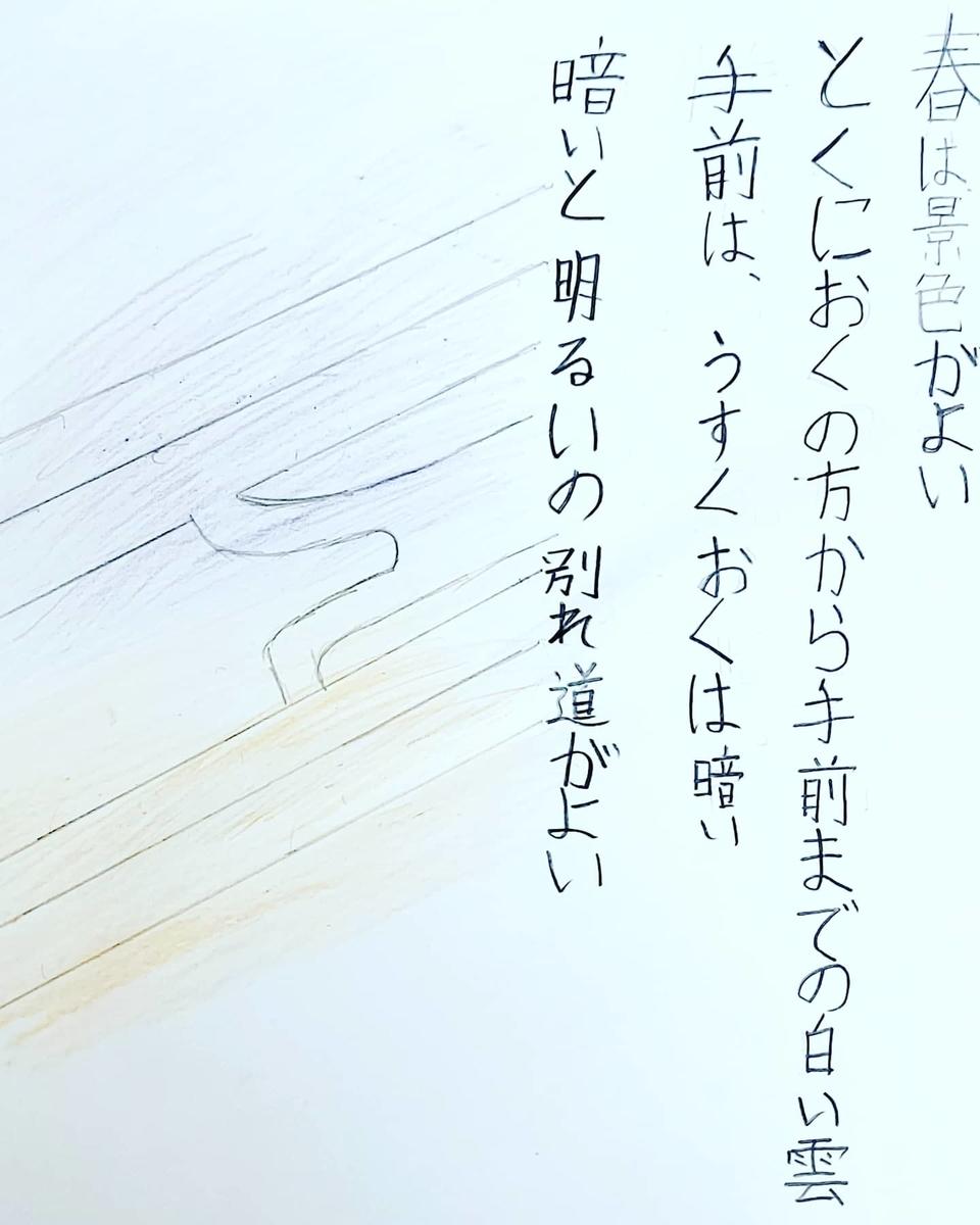 f:id:kushiyaki-sumika:20210422073042j:plain