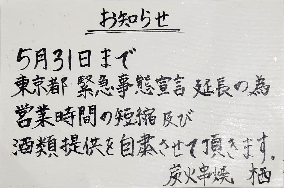 f:id:kushiyaki-sumika:20210509230757j:plain