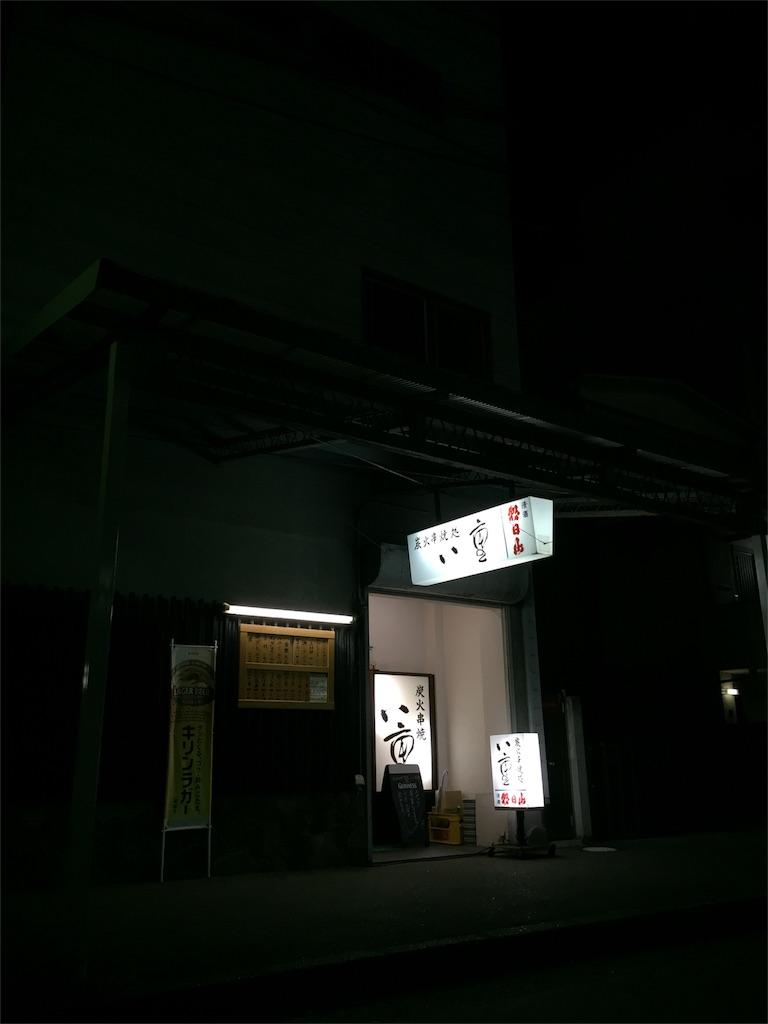 f:id:kushiyakiyaechan:20160830220323j:image