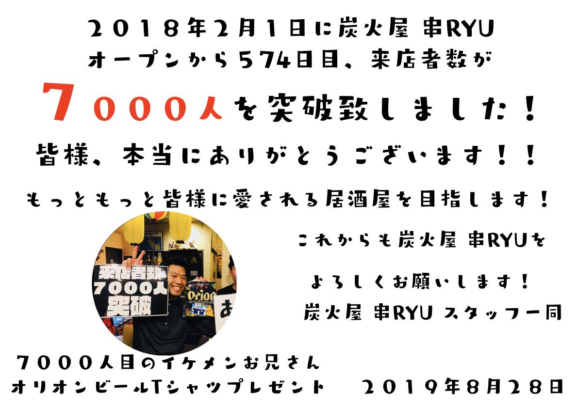 f:id:kusiryu:20190828005315j:plain