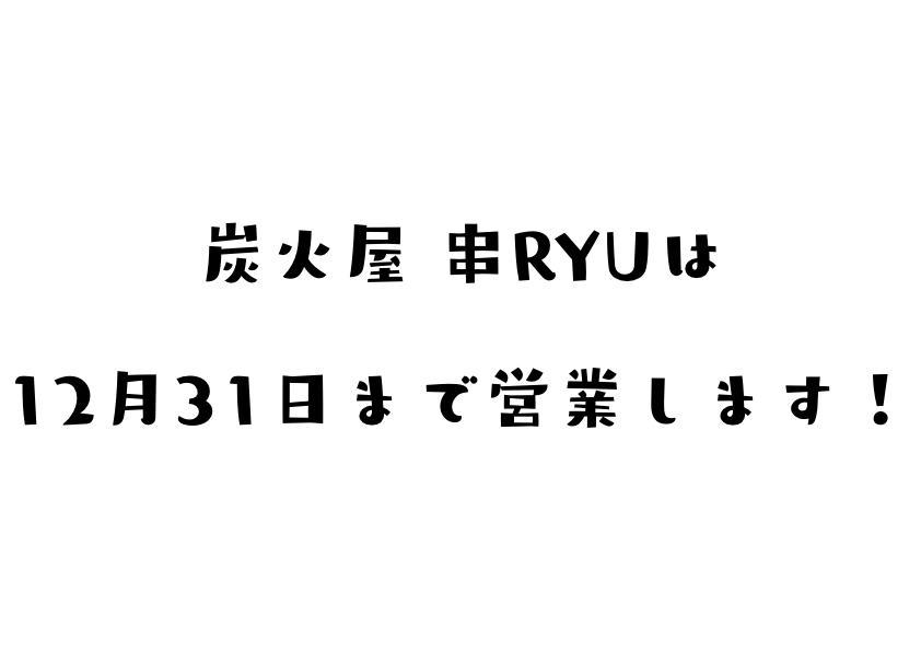 f:id:kusiryu:20191219175707j:plain