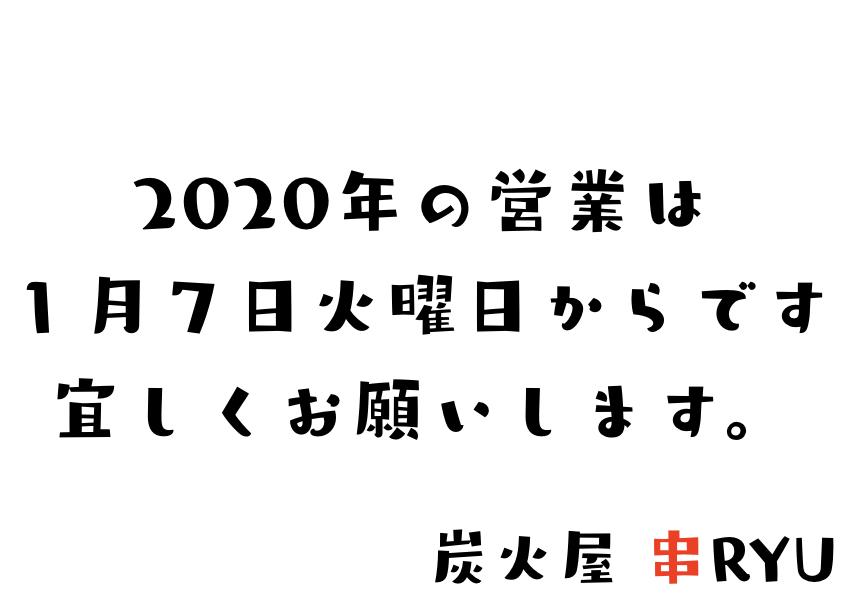 f:id:kusiryu:20191219175722j:plain