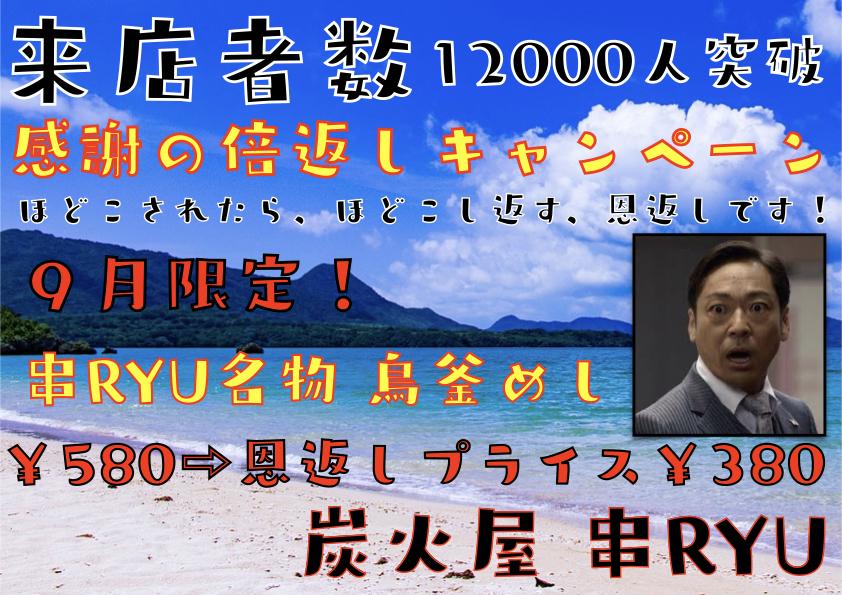 f:id:kusiryu:20200902134129j:plain