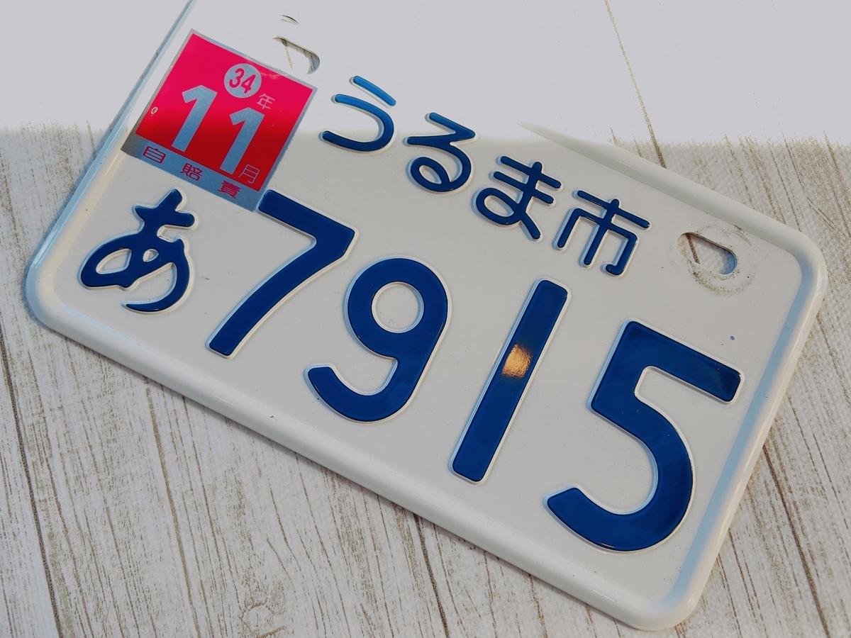 f:id:kusiryu:20200912004255j:plain