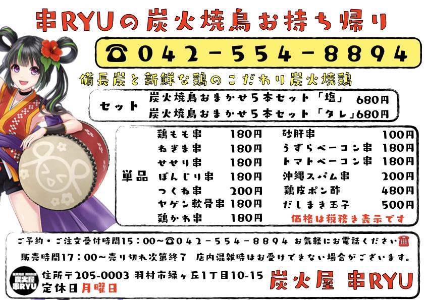 f:id:kusiryu:20201120143341j:plain