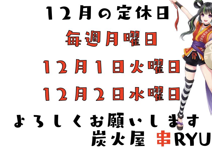 f:id:kusiryu:20201127160249j:plain