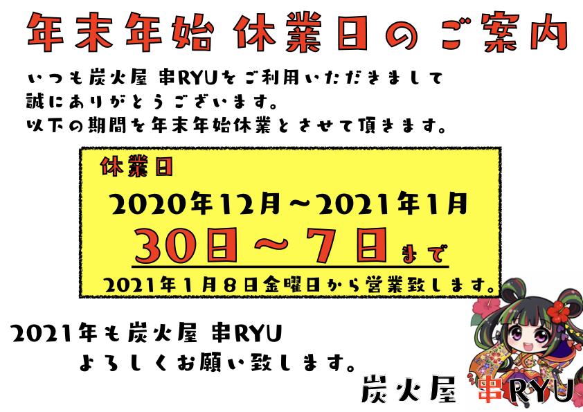 f:id:kusiryu:20201210153350j:plain