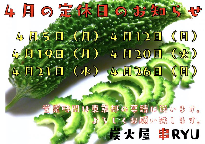 f:id:kusiryu:20210324172618j:plain