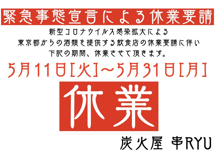f:id:kusiryu:20210509210135j:plain