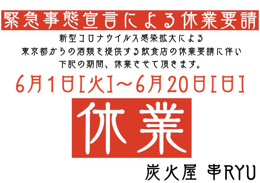 f:id:kusiryu:20210602101017j:plain