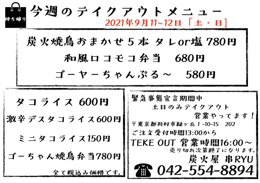 f:id:kusiryu:20210911133320j:plain
