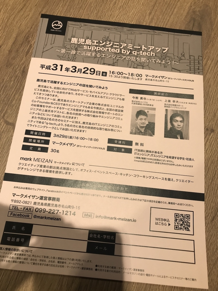 f:id:kusokamayarou:20190407023216j:plain