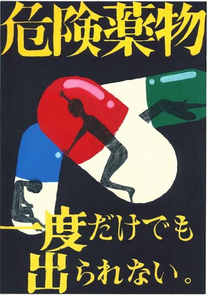 f:id:kusokusootaku:20190728231151j:image