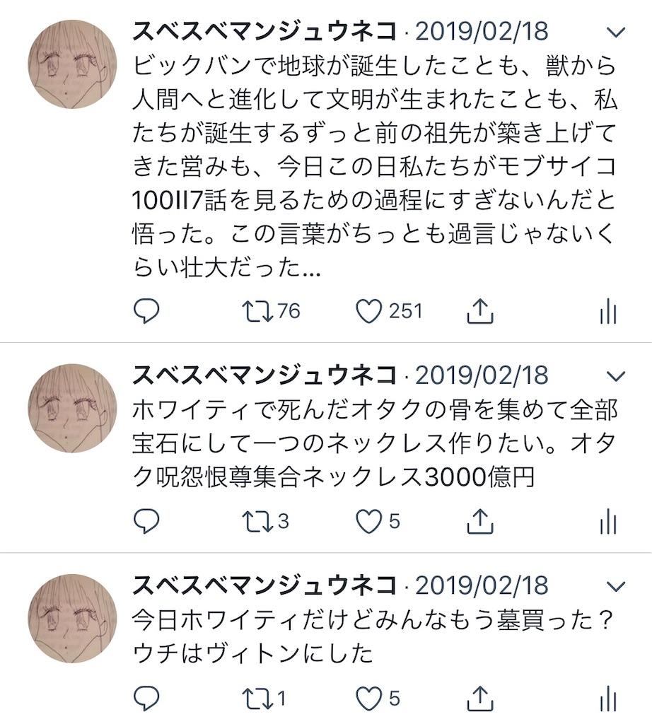 f:id:kusokusootaku:20190808234228j:image