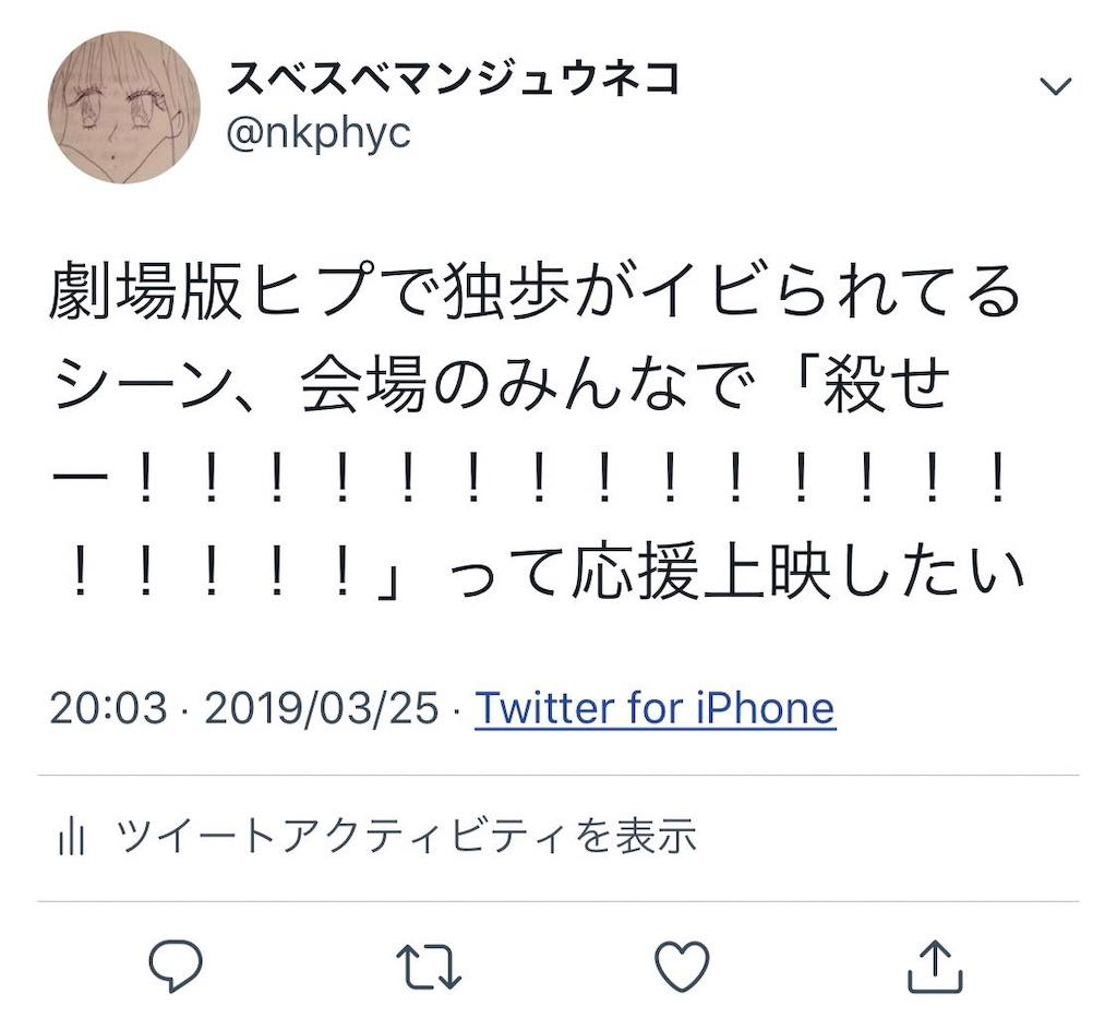 f:id:kusokusootaku:20190808235616j:image