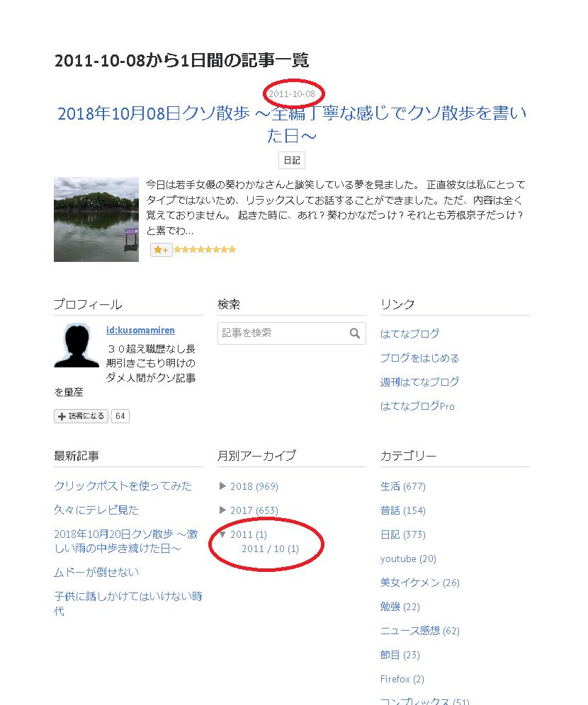 f:id:kusomamiren:20181021091918p:plain