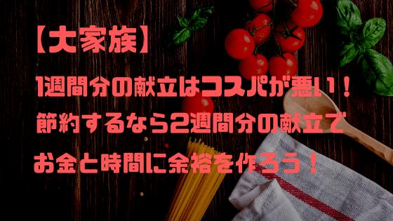 f:id:kusomeganecco2:20190115140737p:plain
