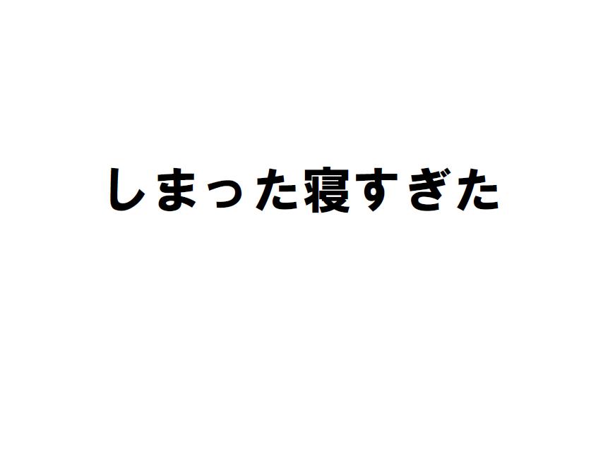 f:id:kusuharyou:20180203232259p:plain