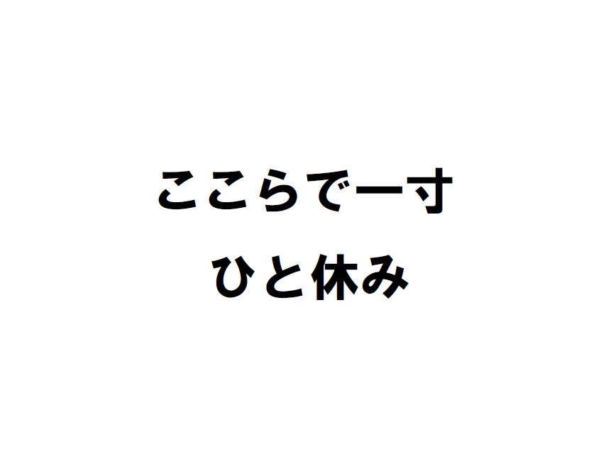 f:id:kusuharyou:20180203232355p:plain