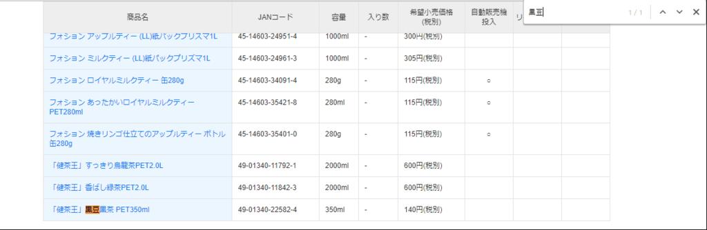 f:id:kusuharyou:20180211150431p:plain