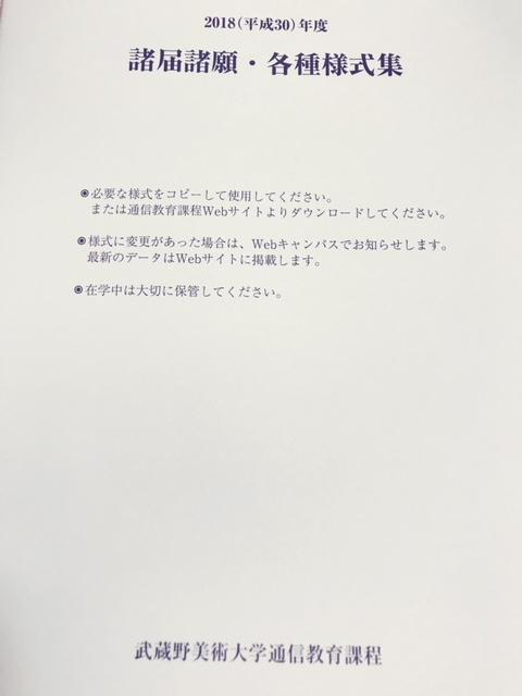 f:id:kusuharyou:20180503215215j:plain