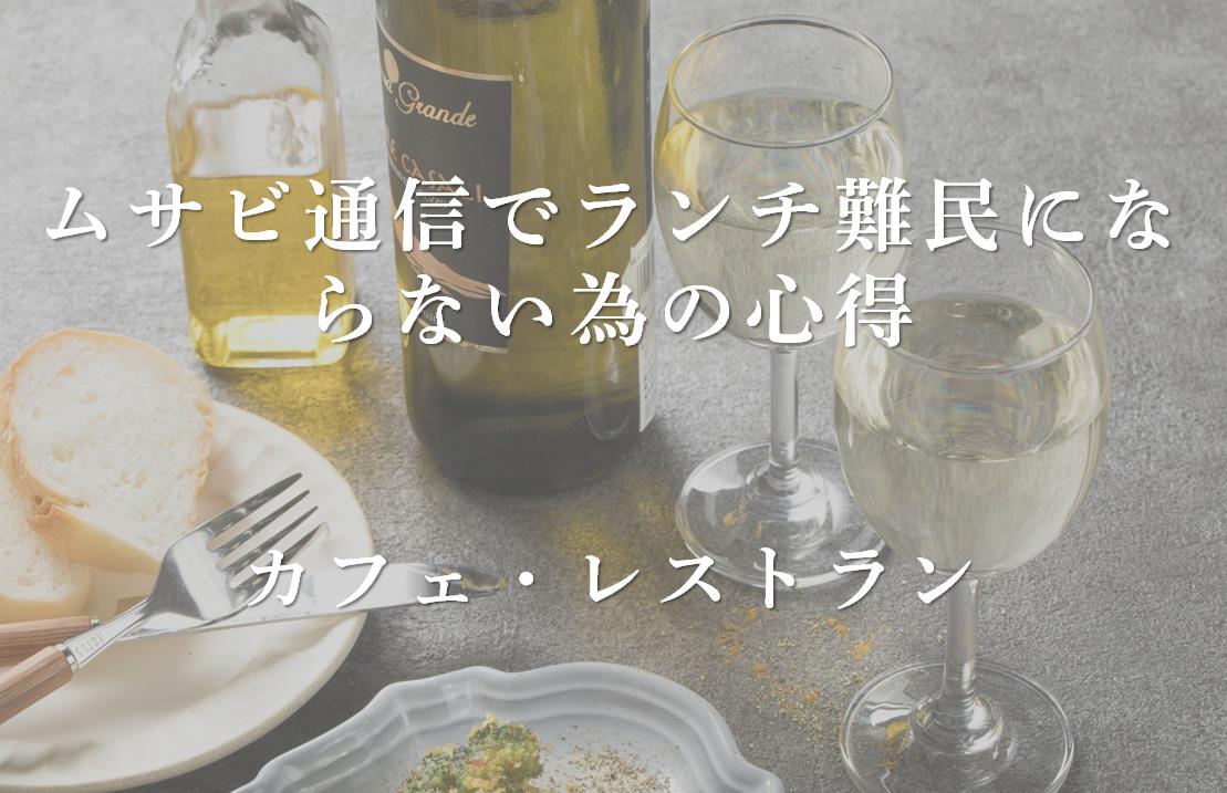 ムサビ通信_カフェ・レストラン