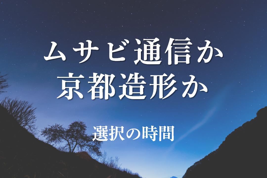 ムサビ通信か京都造形かの選択
