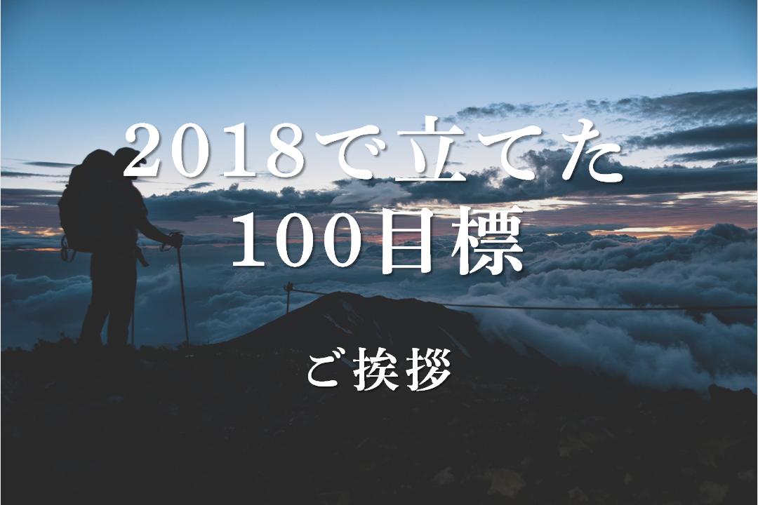 2018の100目標