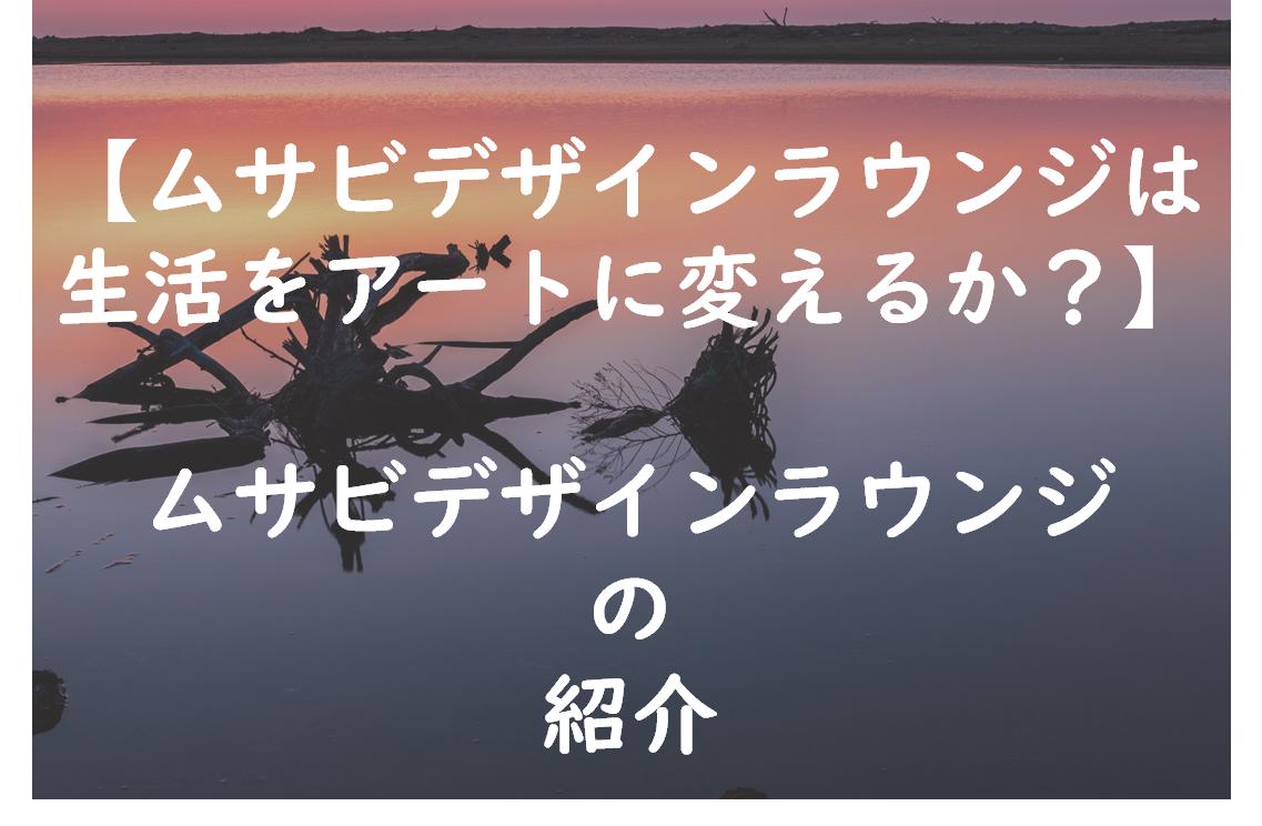 f:id:kusuharyou:20200909120451p:plain