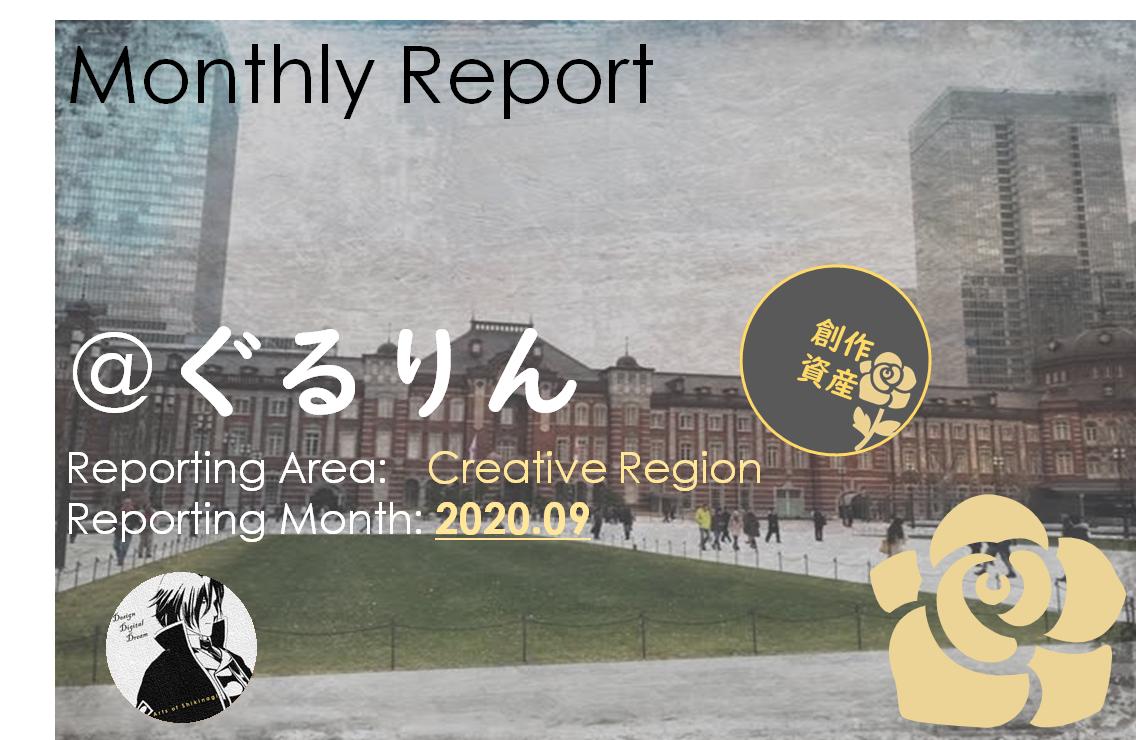 2020.09.創作資産報告 @マークぐるりん