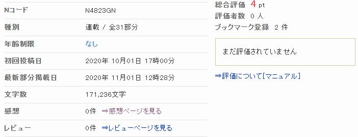 f:id:kusuharyou:20201114113249p:plain